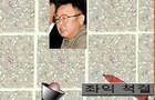 Korean flash game