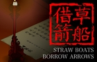 Straw Boats Borrow Arrows