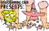 spongebob penis festival