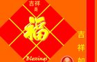 Chinese Blessings