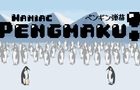 Maniac PengMaku! - LD48