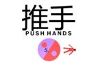 Push Hands (~1wk Jam)