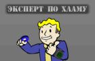 Fallout 4 cartoon: Waste Master