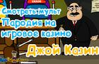 Смотреть мульт, пародия на игровое казино - Джой Казина =)