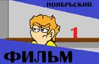 Noyabrsky(Episode 1)-Film