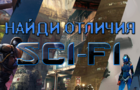 Spot the difference:Sci-Fi (RUS)