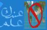عندك علم؟ | خريطة العالم غــلــط