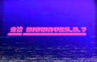 生波 Biowaves.3.7.