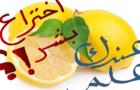 عندك علم؟ | الليمون اختراع بشري