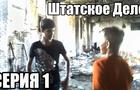 [RUS] Штатское Дело: Битва За Пенёк (1 серия)