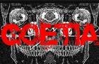 Goetia - intro