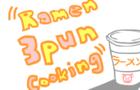 Ramen 3pun Cooking!