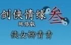 Liu Qing Qing - JW3