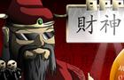 Oppa CaiShen Style