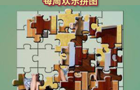 FunnyPuzzleWeekly