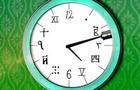 When we were a Clock