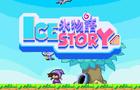 Ice Story ( 氷物語 )