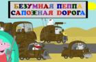 Mad Peppa: Fury road