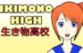 Ikimono High