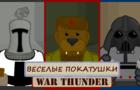 War Thunder catoon 3