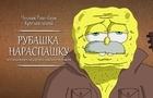Человек Розенбаум Круглая Голова (Губка Боб Розенбаум) анимация