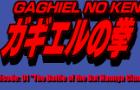 "Gaghiel No Ken EPISODE 01: ""The Battle of the Bat Hannya Clan"""