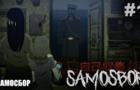 SAMOSBOR #1