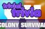 Trivial Trivia! Colony Survival