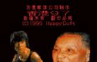 Project 97 (Hong Kong 97 Remastered)