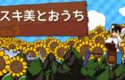 UshikkoSukimiEP3(Japanese)