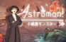 Astromon! (Teaser)